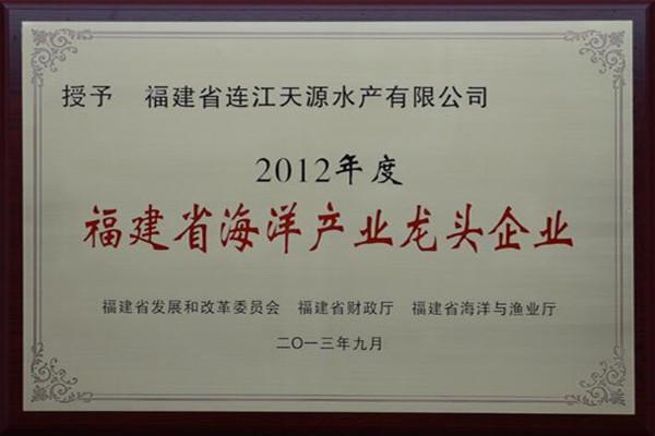 省海洋龙头企业牌(2012年度)
