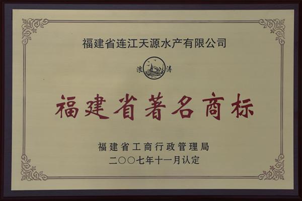 天源2014-2017年省级著名商标