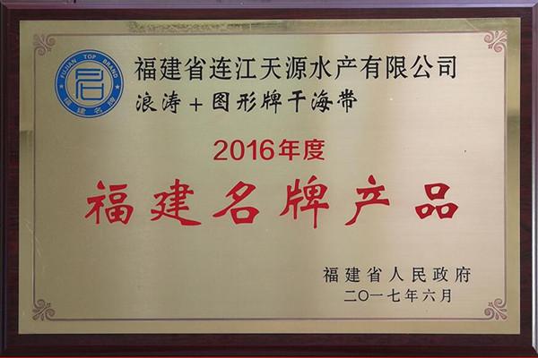 天源2016年度省名牌