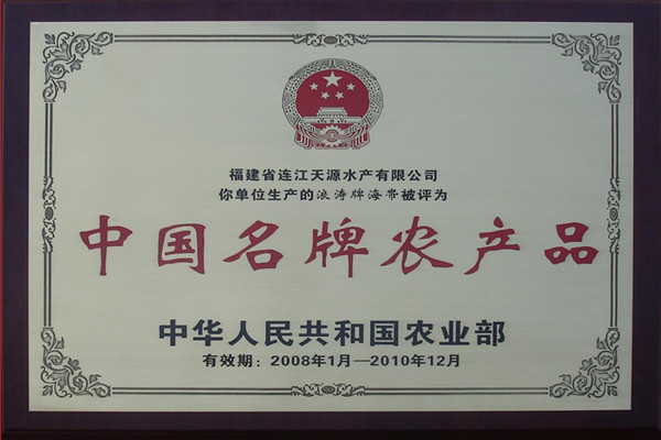 中国名牌农产品