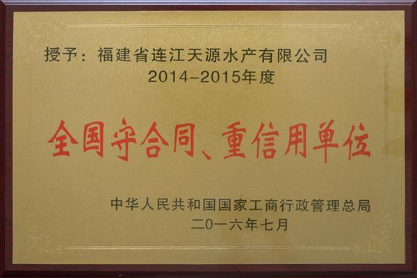 天源2014-2015年全国守重牌