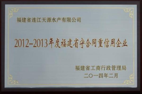 天源省级2012-2013年守重牌